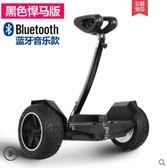 雙輪電動體感車成人越野帶扶桿智慧平衡車代步車igo 爾碩數位3c