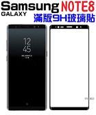 三星 Samsung NOTE 9 NOTE 8 S9 Plus S7 edge 滿版 鋼化玻璃貼 全屏 9H 保護貼 熱彎曲 3D 曲面【采昇通訊】
