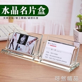 創意名片盒水晶壓克力雙層名片夾定制筆筒辦公商務名片架收納盒 雙12全館免運