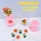 正版 MINIONS 小小兵 扭蛋機造型橡皮擦 扭蛋機玩具擺飾 造型橡皮擦 粉色款 COCOS FG680