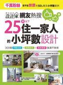 (二手書)網友熱搜,25坪以下住一家人的小坪數設計:300個坪數加倍、空間放大、收納..