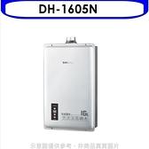 《結帳打9折》櫻花【DH-1605N】16公升強制排氣(與SH1605/SH-1605熱水器天然氣(含標準安裝)
