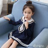 兒童裙子秋裝洋氣女童連身裙純棉水手服兒童裙子公主裙 港仔會社