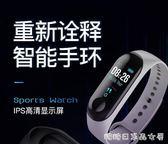 智慧手環-M3代彩屏智慧手環運動計步多功能測壓防水男女學生藍牙手錶 糖糖日系森女屋