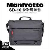 Manfrotto 曼哈頓 快取郵差包 MB MN-M-SD-10 相機包 側背包 防潑水 公司貨★24期0利率★薪創數位