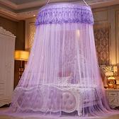 室內蚊帳 蚊帳圓頂吊頂1.2米1.5m1.8m床夏季公主風免安裝 落地臥室家用親膚【快速出貨八折搶購】