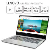 銀~Lenovo IdeaPad 720S (i5-8250U) 81BD0025TW-1 4G 256G 14吋筆電