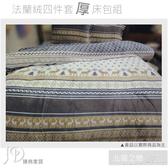 法蘭絨.5*6.2尺 雙人四件套厚床包組〔北國之戀〕.『薄被套+厚床包』臻典家居冬季必購保暖商品