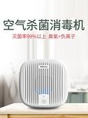 空氣淨化器 MKU空氣凈化器寵物異味除臭器家用臭氧殺菌除甲醛 晶彩 99免運LX