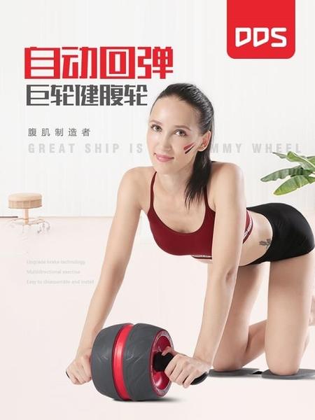 多德士健腹輪收腹滾輪鍛煉練腹肌訓練回彈巨輪馬甲線健身器材家用