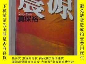 二手書博民逛書店日語原版罕見震源 (講談社文庫) 真保裕一 (著)Y14063
