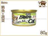 寵物家族*-Bistro特級銀貓餐罐 鮪魚+蔬菜