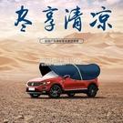 防曬衣 汽車遮陽傘車頂折疊車衣車罩通用車...