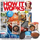 《How It Works知識大圖解》1年12期 贈 一個人的廚房(全3書/3只鑄鐵鍋)