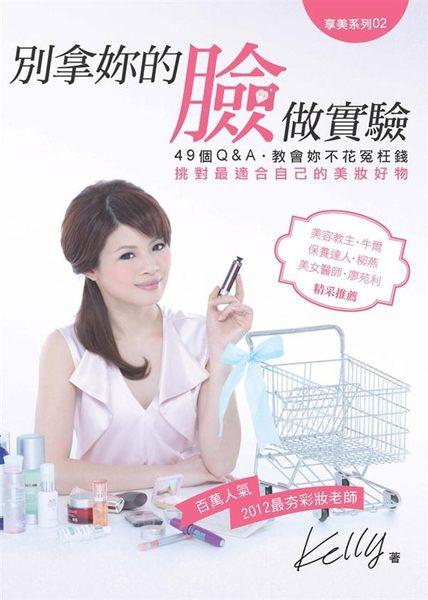(二手書)別拿妳的臉做實驗:49個QA教會妳不花冤枉錢,挑對最適合自己的美妝好物..