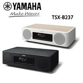 買再送耳機 YAMAHA 山葉 TSX-B237 桌上型音響 Qi無線充電 藍牙 USB CD FM APP控制 (台灣公司貨)