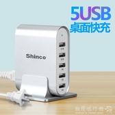 多口USB充電器多孔多插頭安卓蘋果通用手機2A快充桌面辦公 歐韓流行館