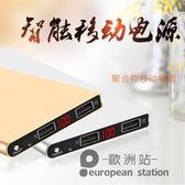 行動電源/7000mAh超薄便攜大容量毫沖通用移動電源「歐洲站」