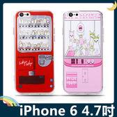 iPhone 6/6s 4.7吋 夾娃娃機保護套 軟殼 卡通彩繪類皮紋 超薄簡約 全包款 矽膠套 手機套 手機殼