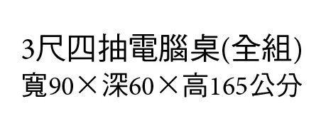 【森可家居】3尺四抽電腦桌(全組) 7JX266-1 學生書桌 讀書