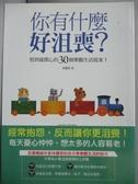【書寶二手書T3/心靈成長_KRB】你有什麼好沮喪?:想到就開心的30個樂觀生活提案!_林慶昭