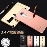 玫瑰金電鍍鏡面殼LG Stylus 2 plus 手機殼保護殼金屬邊框鏡面背板金屬殼防刮保