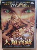 挖寶二手片-G10-004-正版DVD*電影【人類寶藏】-米特里納吉爾夫*安娜斯塔亞帕尼拉