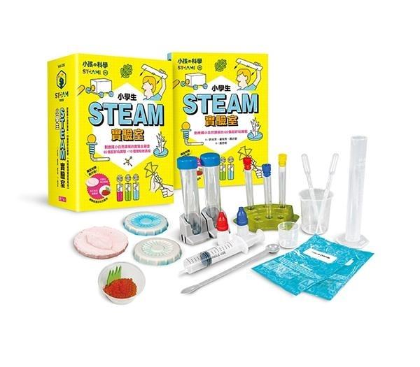 小孩的科學STEAM系列05:小學生STEAM實驗室(65個實驗主題書×10種超