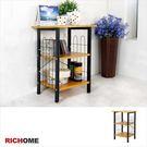 【RICHOME】❤SH461❤《艾爾頓三層架》置物架   收納架    電話架   雜誌架   書架