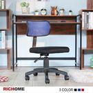【RICHOME】激安電腦椅-3色黑色...