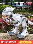 恐龍玩具仿真動物模型電動霸王龍會走路智慧機器人兒童男孩3-6歲HM 衣櫥の秘密