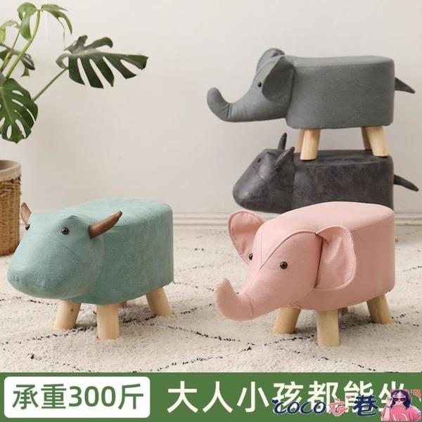 小凳子 網紅卡通小凳子門口家用換鞋凳創意兒童板凳懶人可愛動物沙發矮凳 LX coco