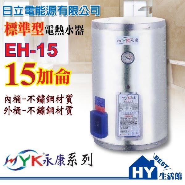 日立電 標準型EH-15 15加侖 儲存式 壁掛式 不鏽鋼電能熱水器【不含安裝】【區域限制】
