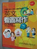 【書寶二手書T1/語言學習_YDO】英文看圖寫作_馮景照