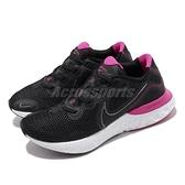 Nike 慢跑鞋 Wmns Renew Run 黑 粉紅 女鞋 運動鞋 【ACS】 CK6360-004