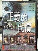 挖寶二手片-J08-006-正版DVD-電影【正義的代價】-喬治澤萊特萊夫 彭雅思 威廉霍普(直購價)