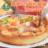 獨享5吋圓形披薩(綜合5片包)