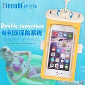 11H專業水下拍照手機防水袋溫泉游泳手機通用6plus潛水6S 小確幸生活館