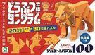 【日本 Eyeup】立體動物七巧板-獅子...