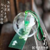 風鈴多款中號手工創意玻璃日式江戶陽台掛飾和風同學禮物 快意購物網