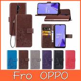 OPPO A9 2020 A5 2020 手機皮套 幸運草皮套 掀蓋殼 插卡 支架 保護套