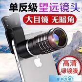 手機望遠鏡 10倍手機外置長焦拍照望遠鏡頭看演唱會釣魚直播戶外高清攝像鏡頭 漫步雲端