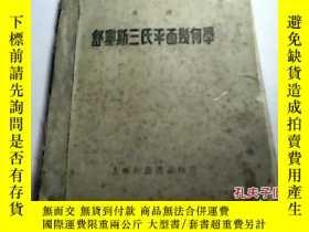 二手書博民逛書店罕見舒塞斯三氏平面幾何學180244 出版1948
