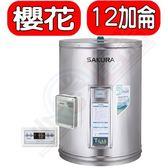 (含標準安裝)櫻花【EH1200ATS6】12加侖儲熱式電熱水器熱水器儲熱式