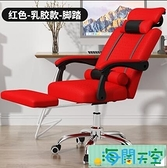 電腦椅子靠背宿舍大學生電競椅舒適久坐老板椅人體工學辦公椅TW 【海闊天空】
