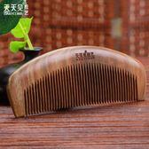 全館85折綠檀木木梳防靜電按摩梳細齒寬齒卷發順發梳木梳子 森活雜貨