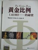 【書寶二手書T4/科學_GZL】黃金比例_李奧維