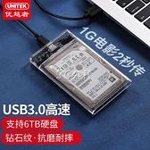 2.5寸移動硬盤盒usb3.0外接筆記本電腦機械固態ssd硬盤盒子