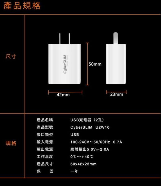 CyberSLIM U2W10 2孔 充電器  可充2支手機 台灣認證 R36046