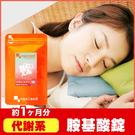 【特價$299 免運】胺基酸錠 幫助入睡 夜間代謝 運動加分【約1個月份】ogaland